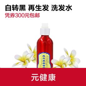 【元健康】防脱发洗发水50元优惠券