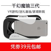 vr虚拟现实3D眼镜魔镜小苍